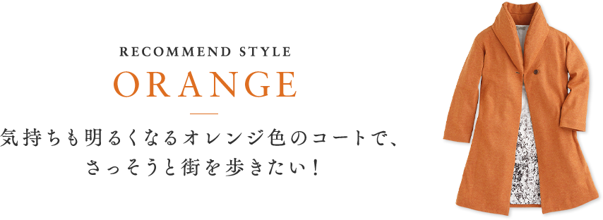 RECOMMEND STYLE ORANGE