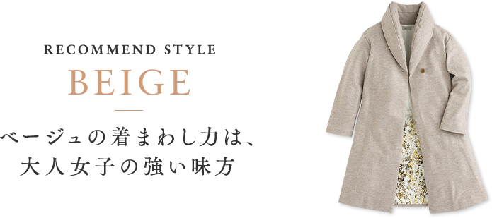 RECOMMEND STYLE BEIGE