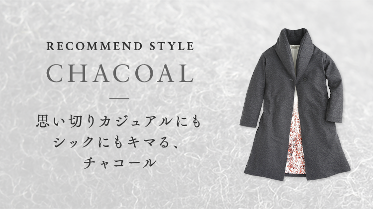 RECOMMEND STYLE CHACOAL